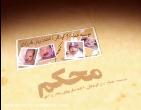 سخاوت پزشکان موسسه محکم مرهمی بر زخم کودکان استان