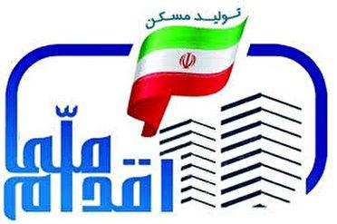 تامین زمین طرح اقدام ملی مسکن در شهرهای استان