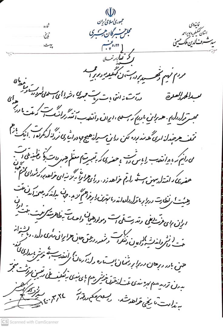 دعوت آیت الله ملک حسینی از مردم استان برای شرکت در انتخابات